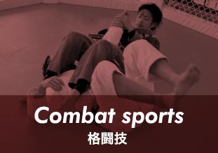 Combat sports格闘技