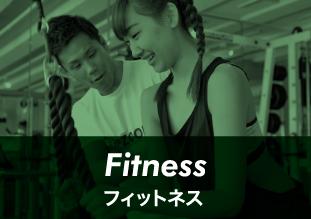 Fitnessフィットネス