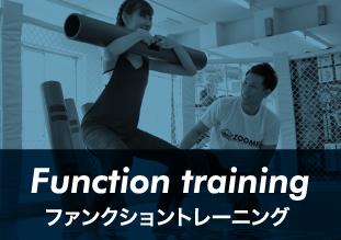 Function trainingファンクショントレーニング